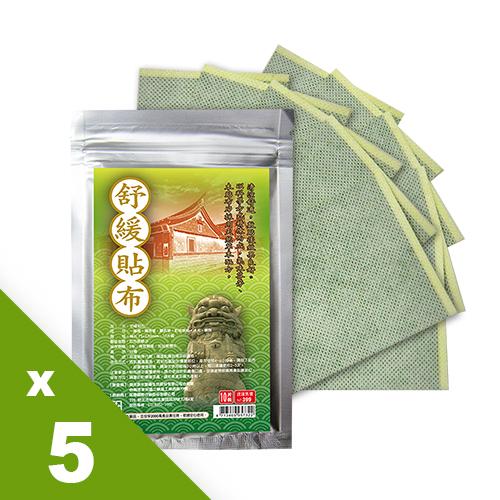 【超值優惠】【GMP奈米製藥】正宗一條根舒緩貼布(10片/包)x5+贈一條根麒麟竭舒緩凝膠(80ml/盒)x1