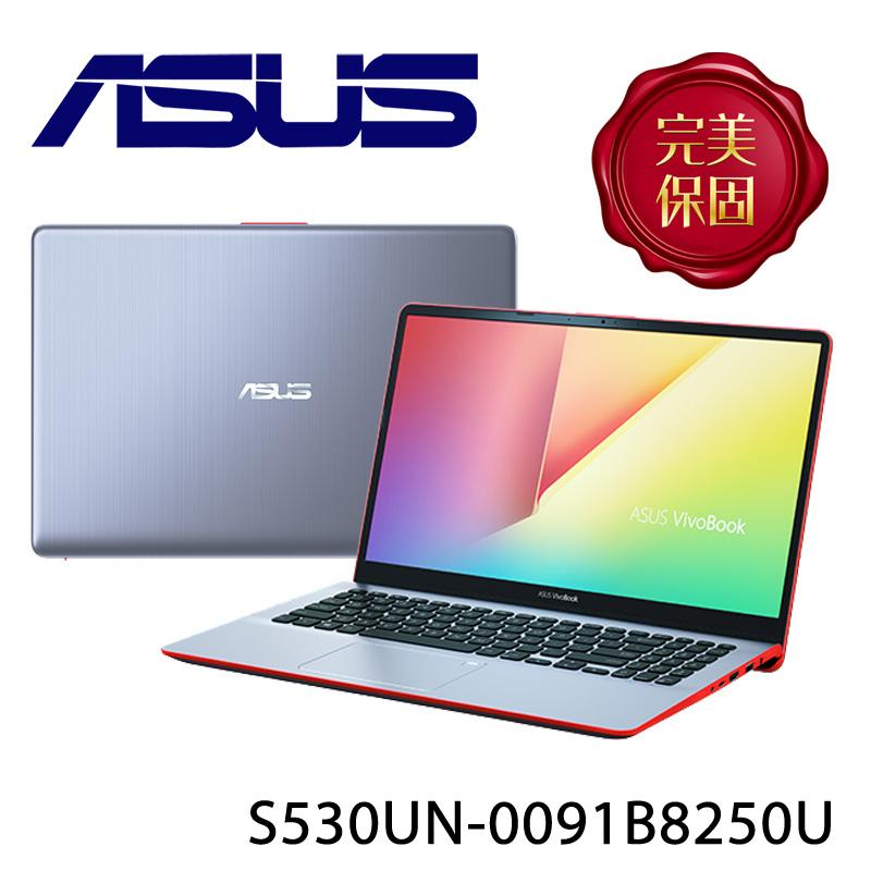 【ASUS華碩】S530UN-0091B8250U 炫耀紅 15.6吋 筆電-送美國OSTER 隨行杯果汁機 90th紀念款+無線滑鼠+64G隨身碟