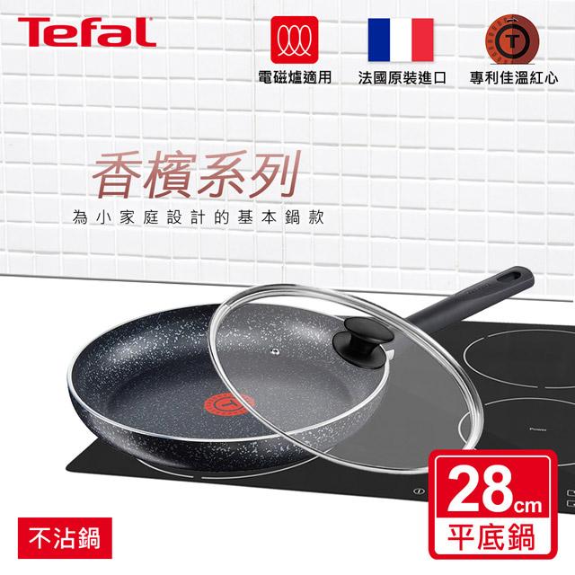 【Tefal法國特福】香檳系列28CM不沾平底鍋(加蓋)