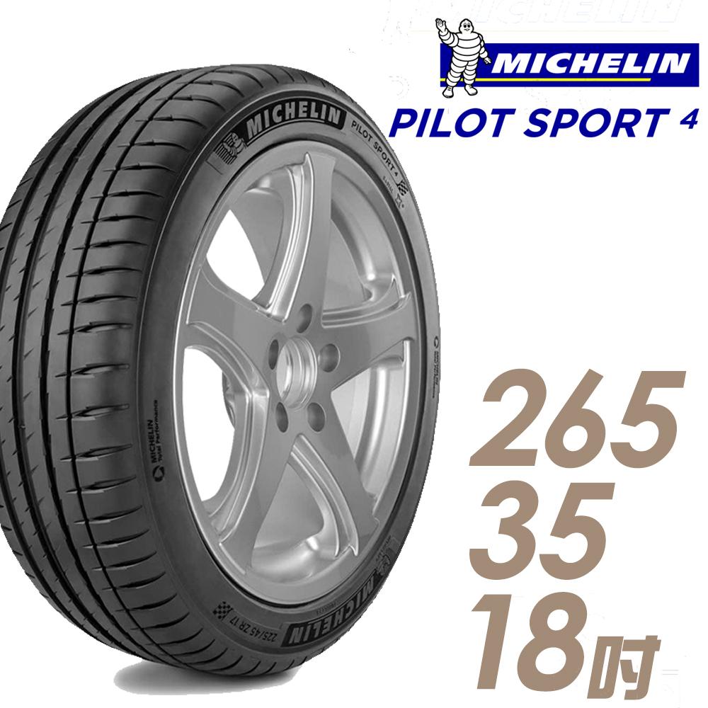 ★送安裝★ 米其林 PILOT SPORT 4 18吋運動操控型輪胎 265/35R18 PS4-2653518