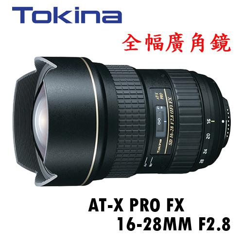 [送清潔組] TOKINA AT-X 16-28mm F2.8 PRO FX FOR CANON 全幅廣角鏡 平行輸入 保固一年