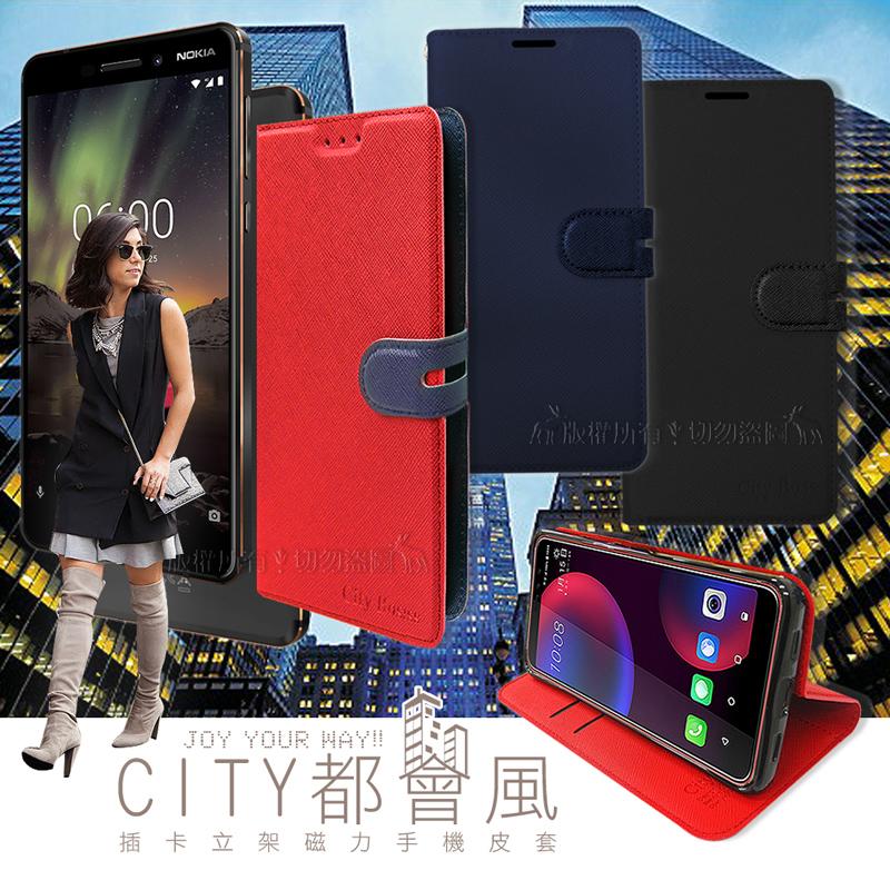 CITY都會風 全新 Nokia 6 (2018) 插卡立架磁力手機皮套 有吊飾孔 (承諾黑)