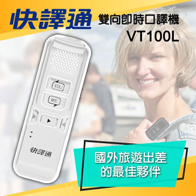 【快譯通Abee】雙向即時口譯機 VT100L