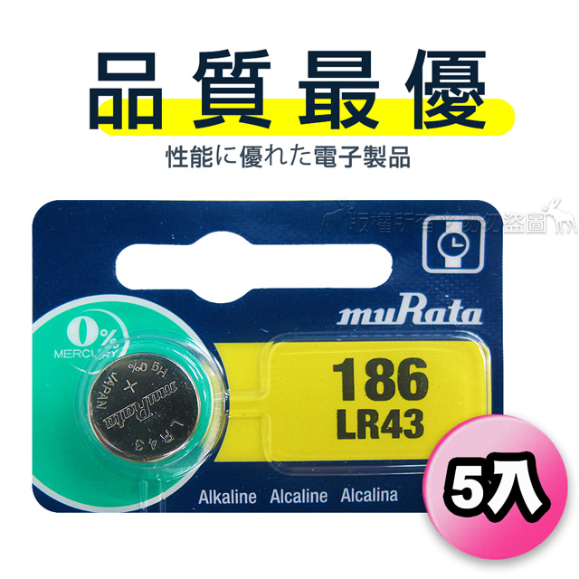 【品質最優】muRata村田(原SONY) 鈕扣型 鹼錳電池 LR43/186 (5顆入)1.5V