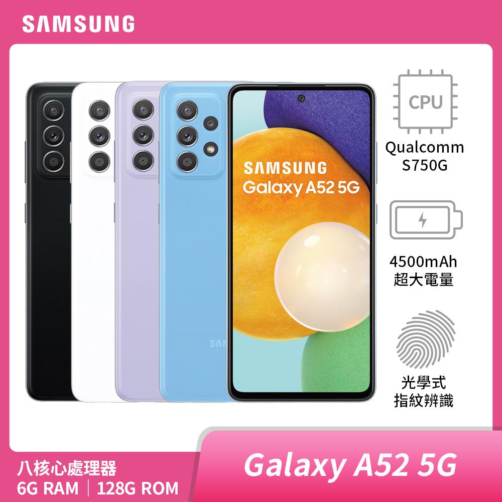 SAMSUNG Galaxy A52 5G 6G/128G【下殺86折 贈摺疊旅行袋】