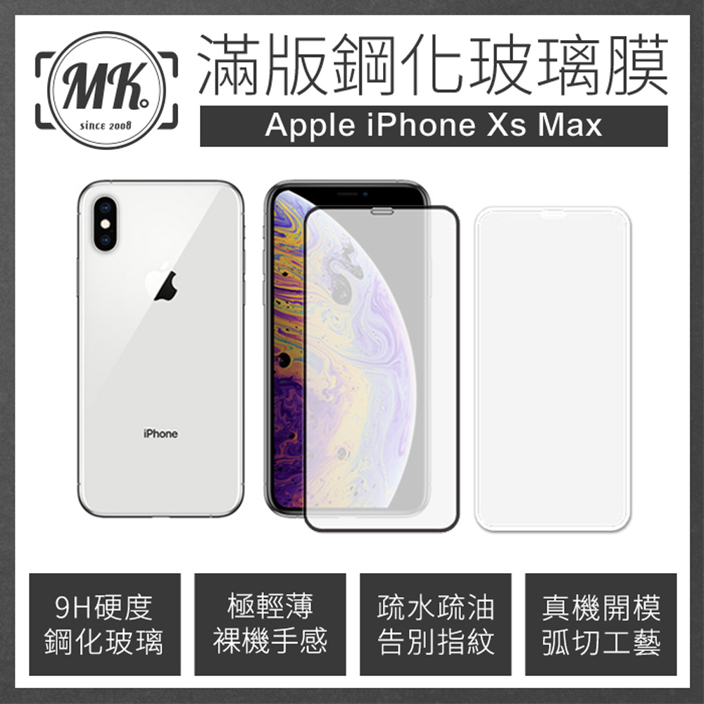 Apple iPhone Xs Max 6.5吋 全滿版鋼化膜 2.5D - 黑色