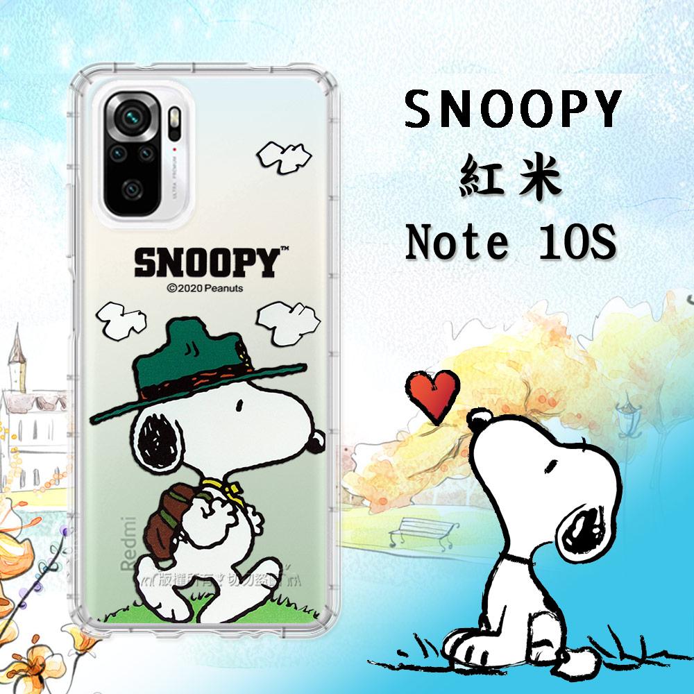 史努比/SNOOPY 正版授權 紅米Redmi Note 10S 漸層彩繪空壓手機殼(郊遊)