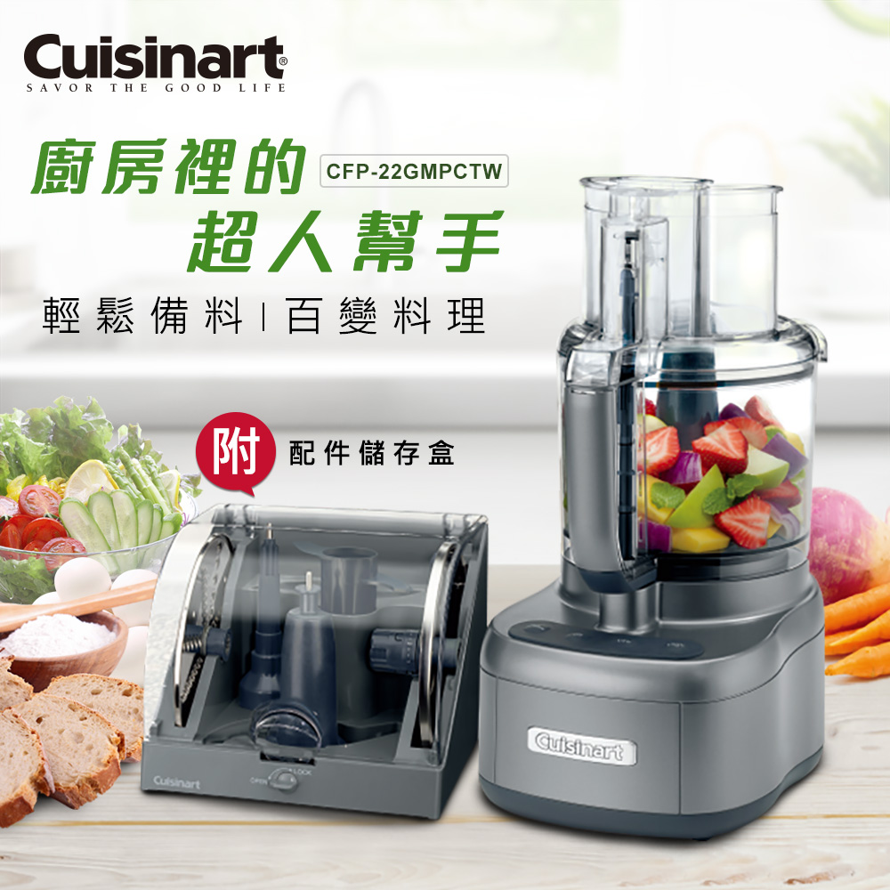 【Cuisinart美膳雅】頂級11杯食物處理機CFP-22GMPCTW