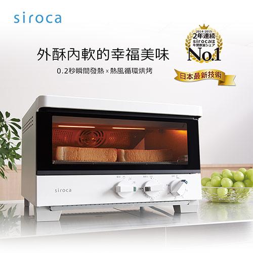 【日本Siroca】石墨0.2秒瞬間發熱烤箱(白)ST-G1110-W