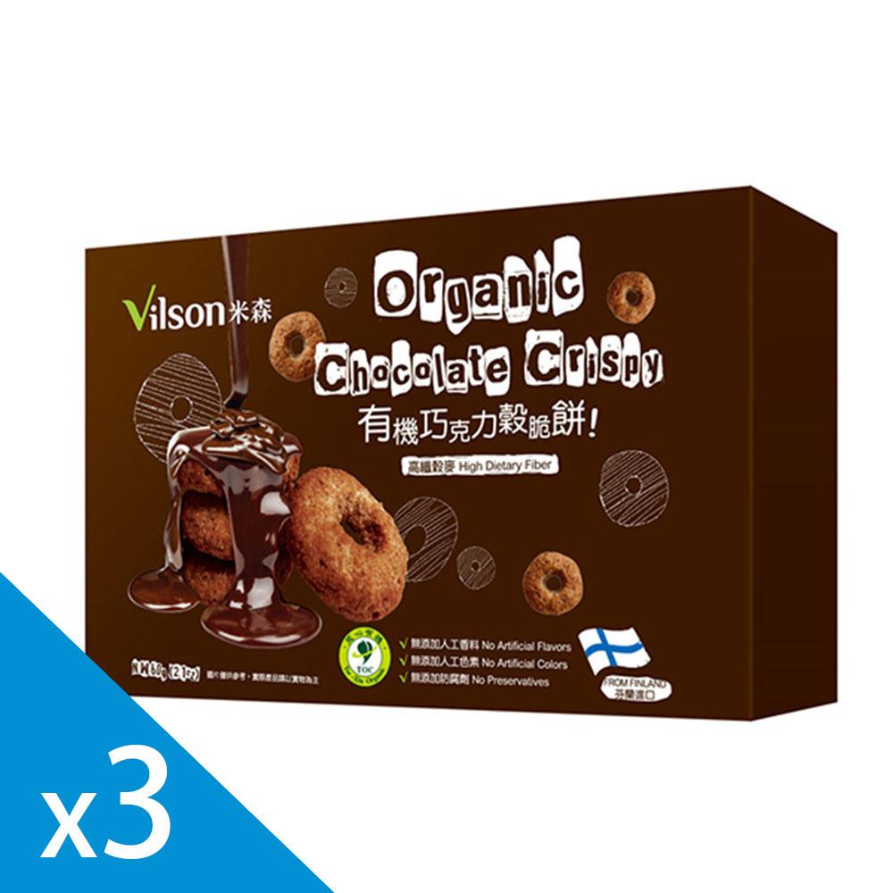 【米森 vilson】有機巧克力穀脆餅3入組