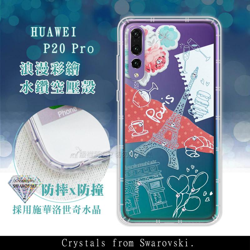 華為 HUAWEI P20 Pro 浪漫彩繪 水鑽空壓氣墊手機殼(巴黎鐵塔)