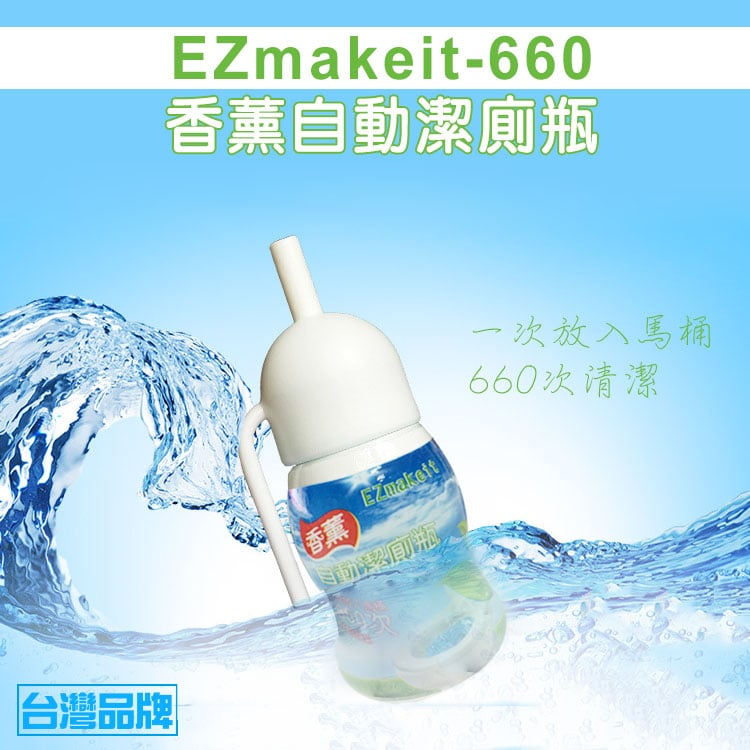 EZmakeit-660 芳香馬桶自動清潔瓶~定量釋放 660次沖水-大自然