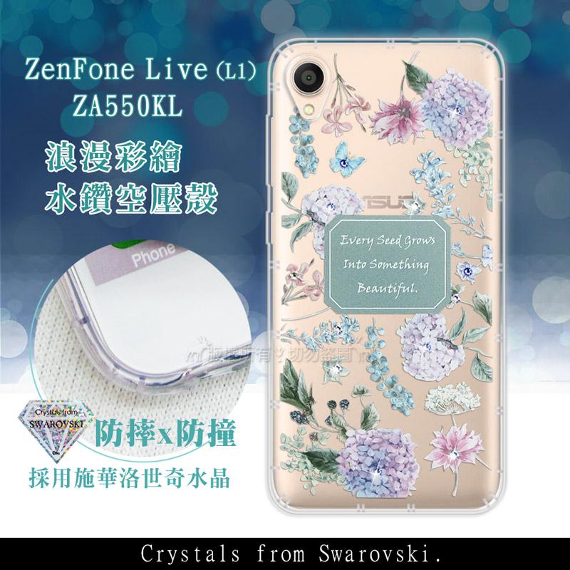 ASUS ZenFone Live (L1) ZA550KL 浪漫彩繪 水鑽空壓氣墊手機殼(幸福時刻)