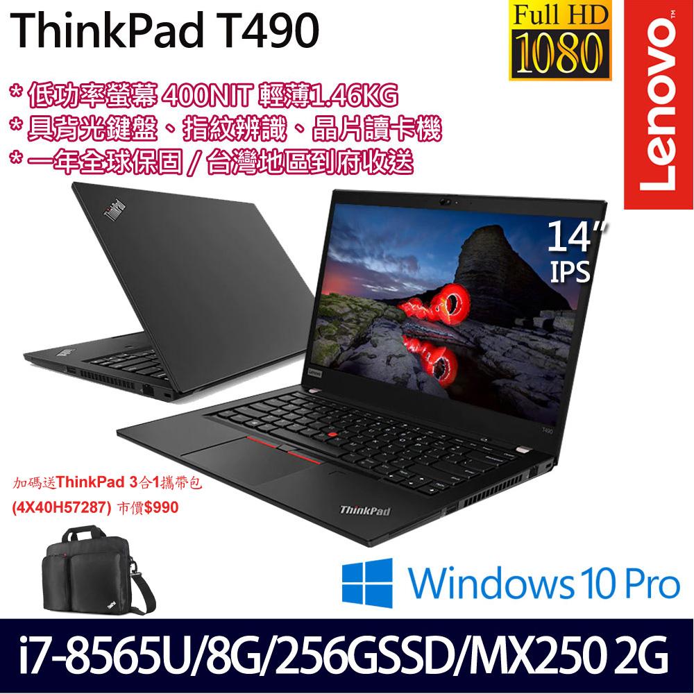 《Lenovo 聯想》T490 20N2CTO6WW(14吋FHD/i7-8565U/8G/256G PCIe SSD/MX250/Win10 Pro/一年保)