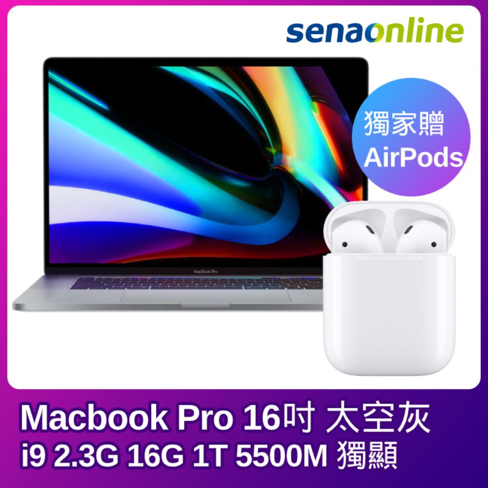 【預購】APPLE MacBook Pro(TB) i9 16G 1TB 16吋 太空灰_MVVK2TA/A【再送AirPods 搭配充電盒】