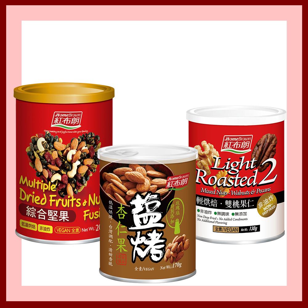 【紅布朗】鹽烤杏仁果+雙桃果仁+綜合堅果罐