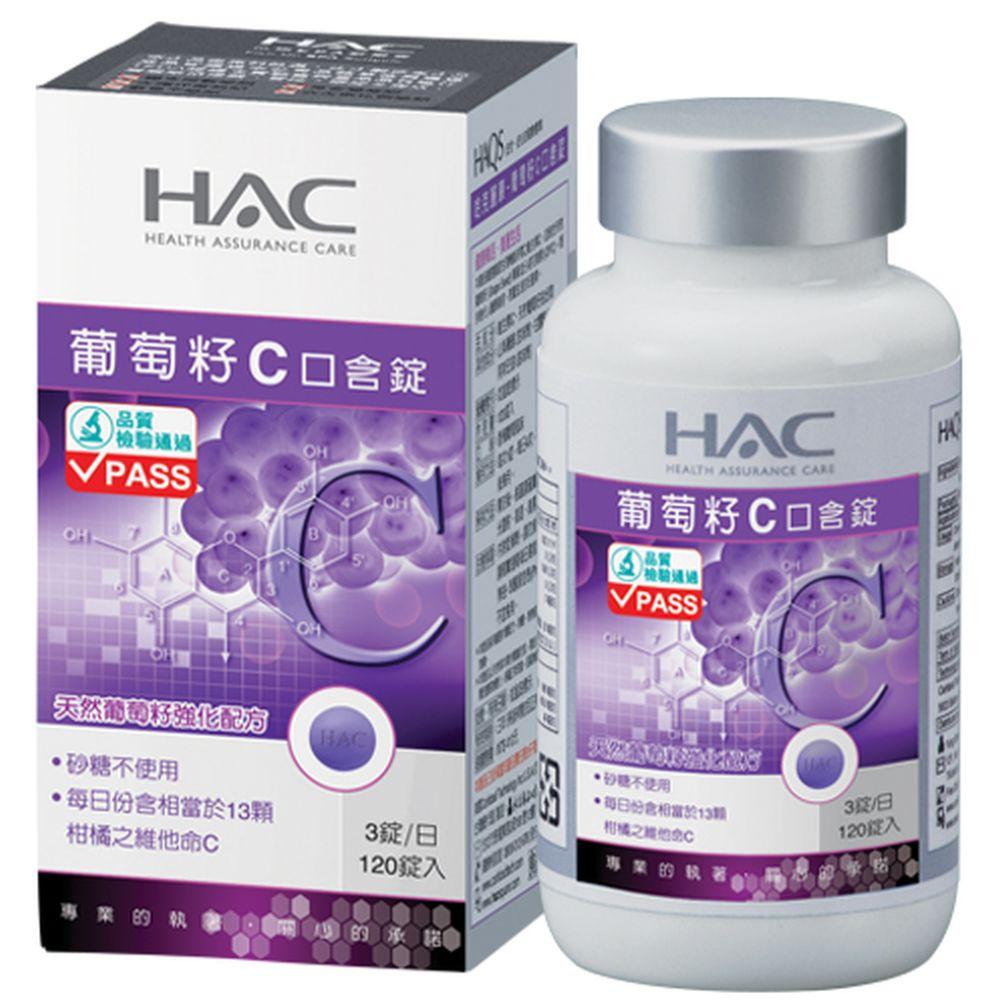 永信HAC-葡萄籽C口含錠(120錠/瓶)