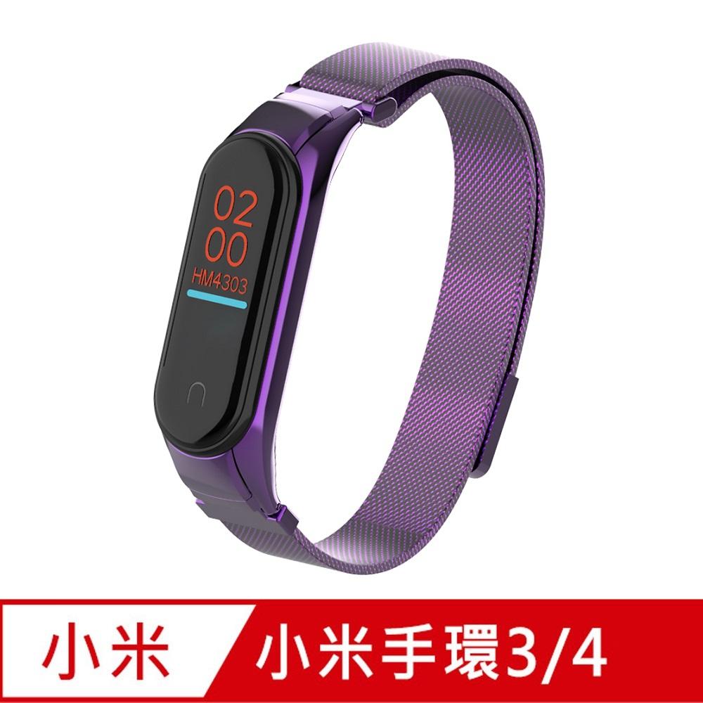 小米手環4代/3代通用 米蘭尼斯磁吸式替換手環錶帶-紫色
