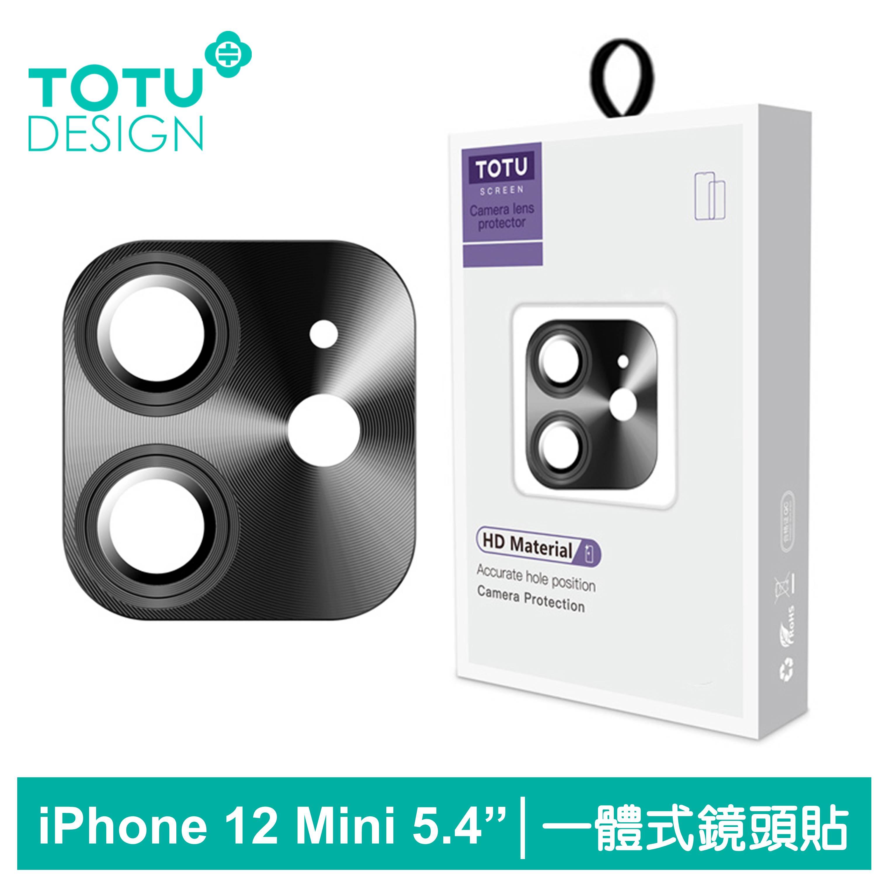 TOTU台灣官方 iPhone 12 Mini 鏡頭貼 i12 Mini 5.4吋 鋼化膜 保護貼 一體式鋁合金鋼化玻璃 鎧甲系列 黑色