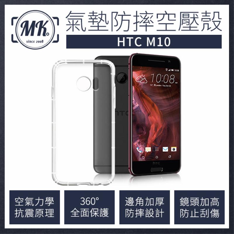 HTC 10 M10 空壓氣墊防摔保護軟殼