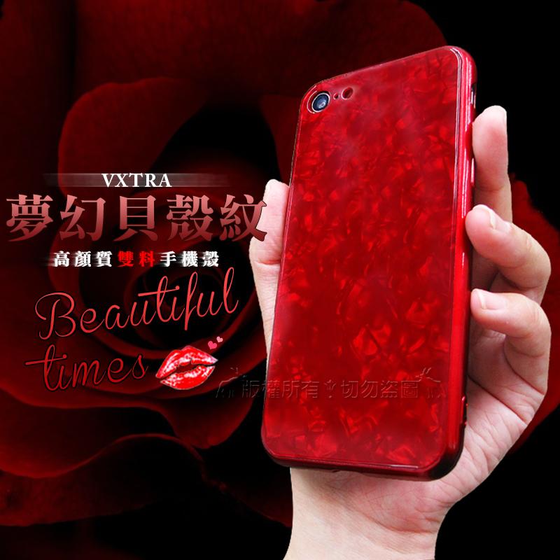 VXTRA夢幻貝殼紋 iPhone 8/7 4.7吋 高顏質雙料手機殼 有吊飾孔(玫瑰紅)