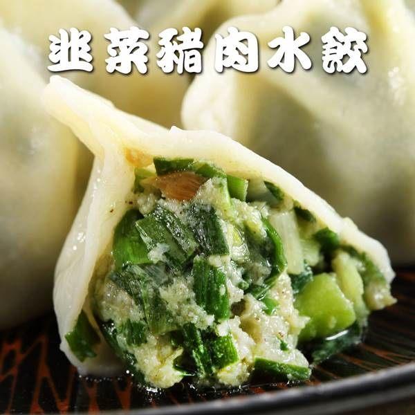 《蔥阿伯》東北手工捏花-韭菜豬肉水餃(50顆/包,共兩包)