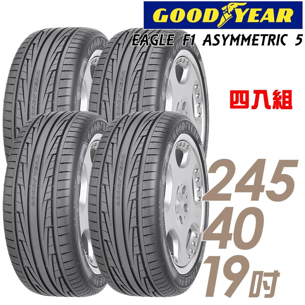 【GOODYEAR 固特異】EAGLE F1 ASYMMETRIC 5 舒適操控輪胎_四入組_245/40/19(F1A5)