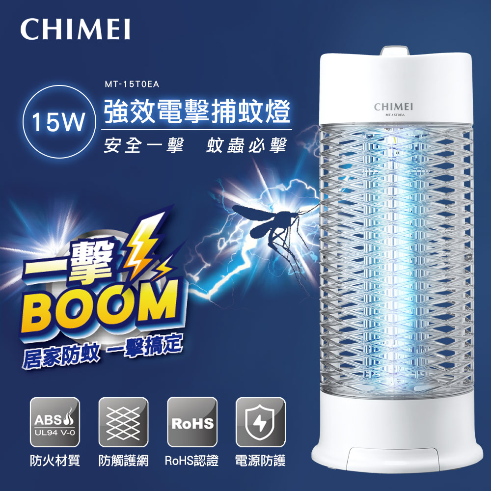 CHIMEI奇美 強效電擊捕蚊燈 MT-15T0EA
