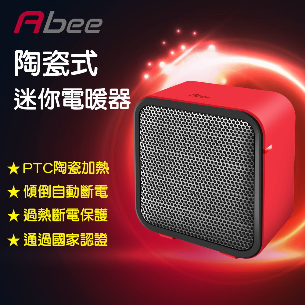 【快譯通Abee】迷你陶瓷電暖器PTC-MINI(溫暖紅)