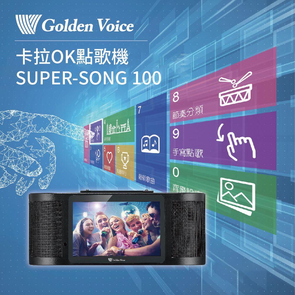 GOLDEN VOICE 金嗓科技 行動可攜式 卡拉OK點歌機 SUPER-SONG 100