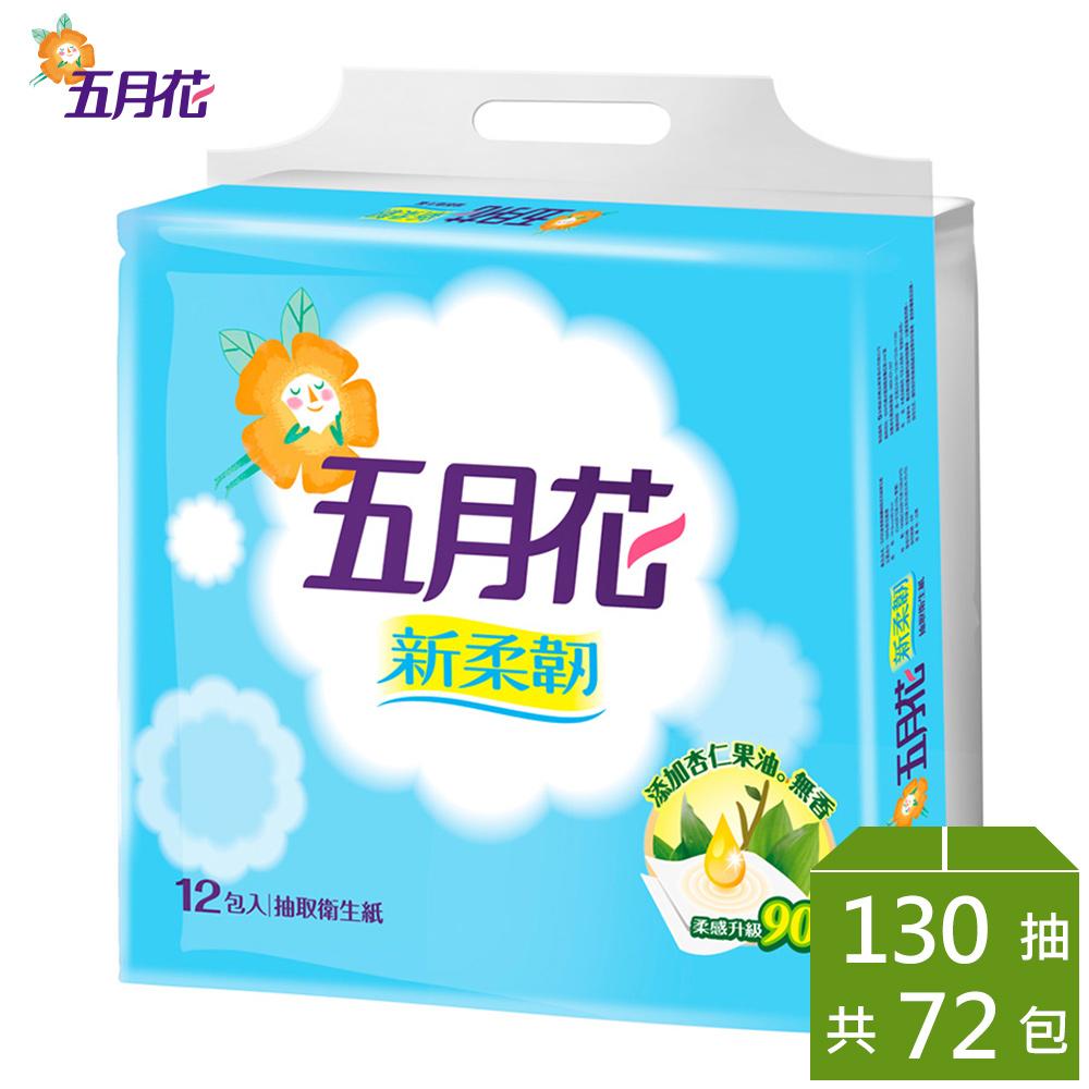 【五月花】新柔韌抽取衛生紙130抽x12包x6袋-加量版/箱