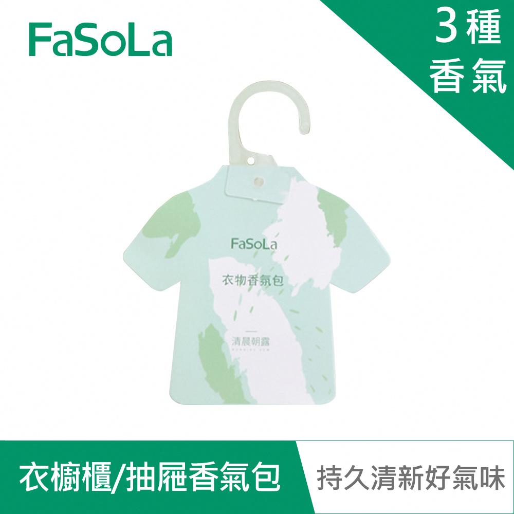 FaSoLa 多用途衣櫥櫃、抽屜 持久清新除味香氣包(3入) 清晨朝露