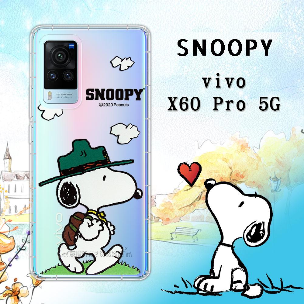 史努比/SNOOPY 正版授權 vivo X60 Pro 5G 漸層彩繪空壓手機殼(郊遊)