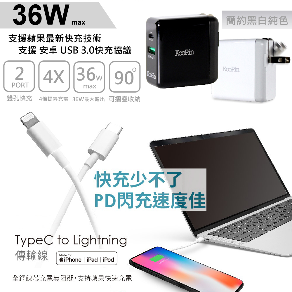 iPhone PD 閃電充電器(36W)黑色+Type-C to Lightning 蘋果認證PD快充線