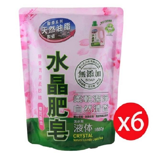南僑水晶肥皂液體洗衣精1600mlx 6包/箱-櫻花百合