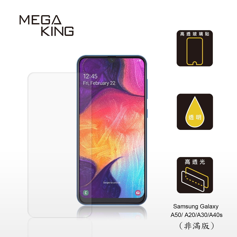 MEGA KING玻璃保護貼 SAMSUNG Galaxy A50/A20/A30/A40s