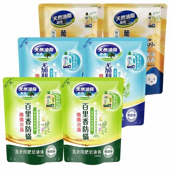 南僑水晶洗衣精補充包*6包 (百里香1400gX2尤加利茶樹1400gX2+葡萄柚籽1600gX2)
