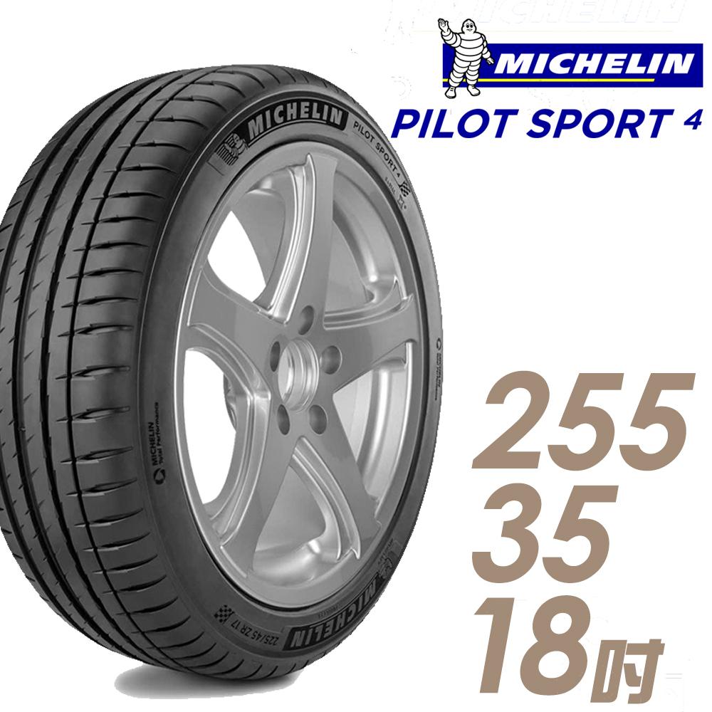 ★送安裝★ 米其林 PILOT SPORT 4 18吋運動操控型輪胎 255/35R18 PS4-2553518