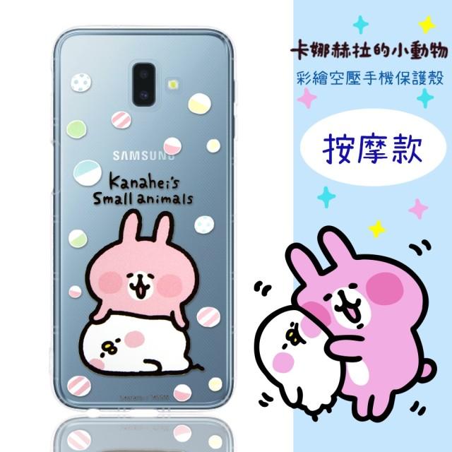 【卡娜赫拉】三星 Samsung Galaxy J6+ / J6 Plus 防摔氣墊空壓保護套(按摩)