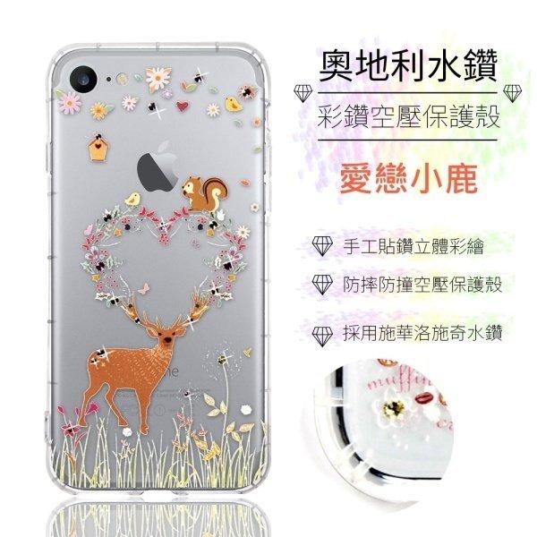 【奧地利水鑽】iPhone 7 / 8 (4.7吋) / iPhone SE 2020/SE2 水鑽空壓氣墊手機殼(愛戀小鹿)