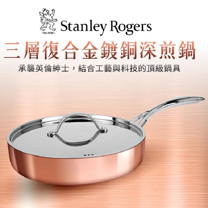 Stanley Rogers三層式複合金鍍銅深煎鍋24cm