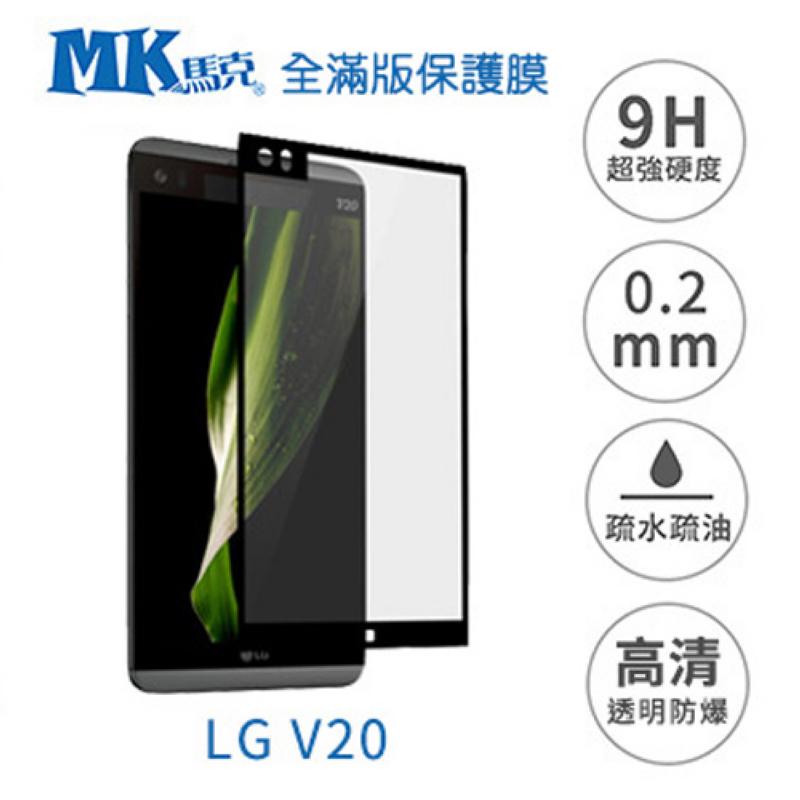LG V20 全滿版鋼化膜 2.5D - 黑色