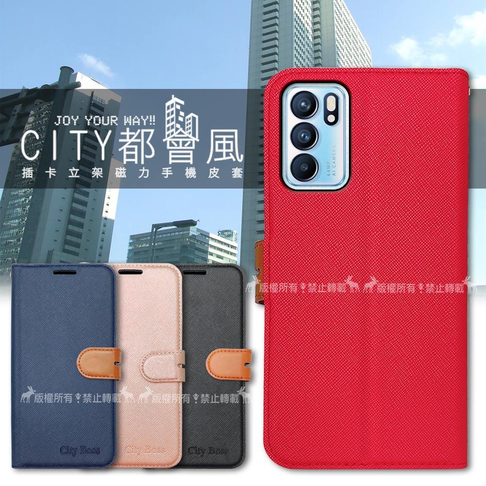 CITY都會風 OPPO Reno6 5G 插卡立架磁力手機皮套 有吊飾孔(奢華紅)