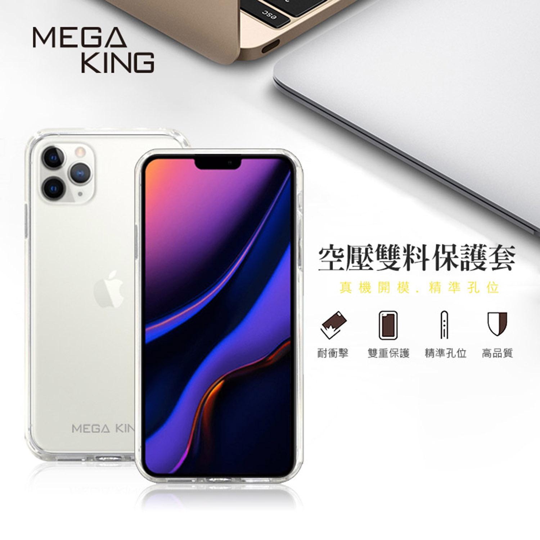 MEGA KING 空壓雙料保護套 iPhone 11 Pro 5.8 透明