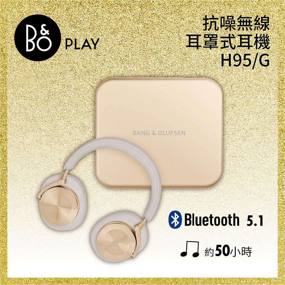 B&O BeoPlay H95 主動降噪 無線藍牙 旗艦級 耳罩式耳機 金