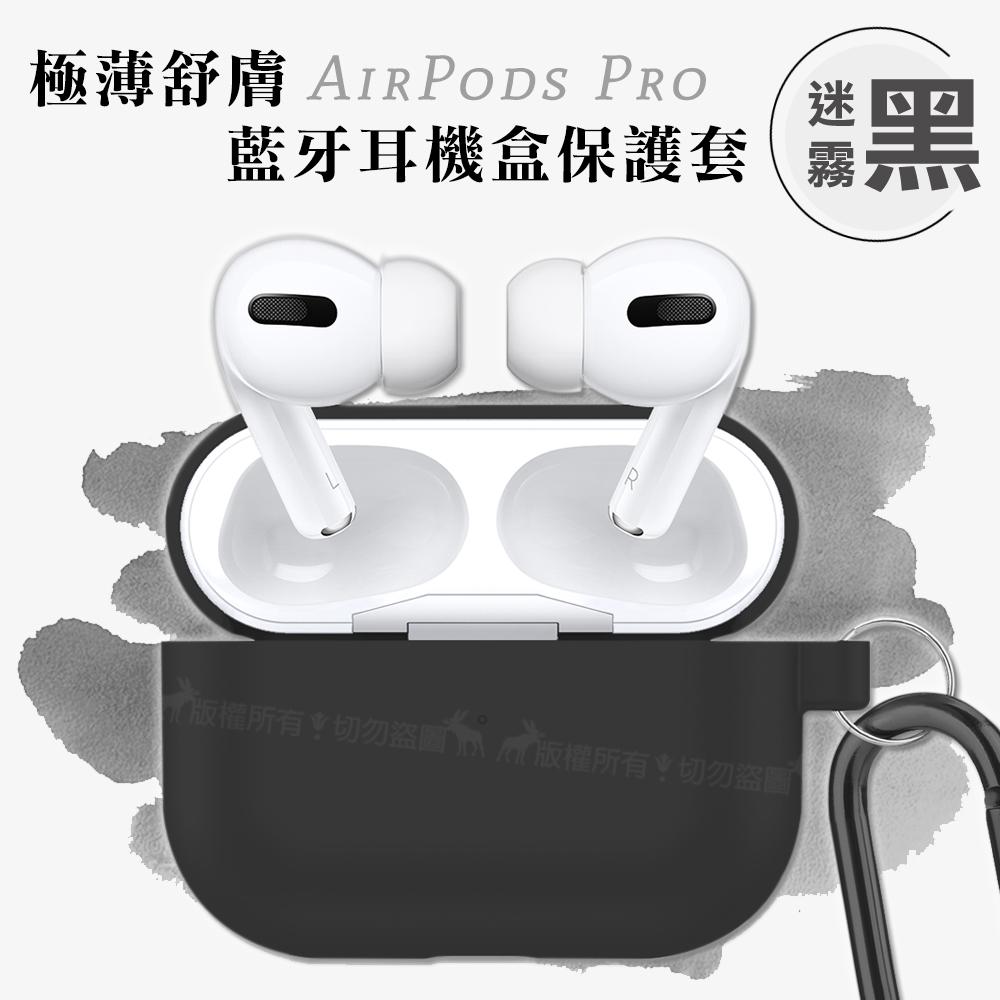 親膚抗污 蘋果 Airpods Pro 藍牙耳機盒保護套 矽膠軟套(迷霧黑)附掛勾