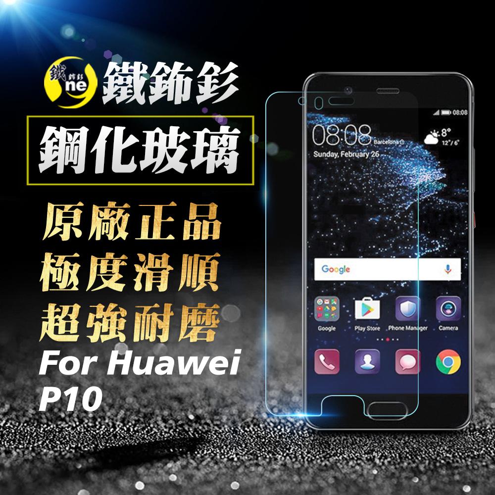 O-ONE旗艦店 鐵鈽釤鋼化膜 華為 P10 日本旭硝子超高清手機玻璃保護貼 HUAWEI