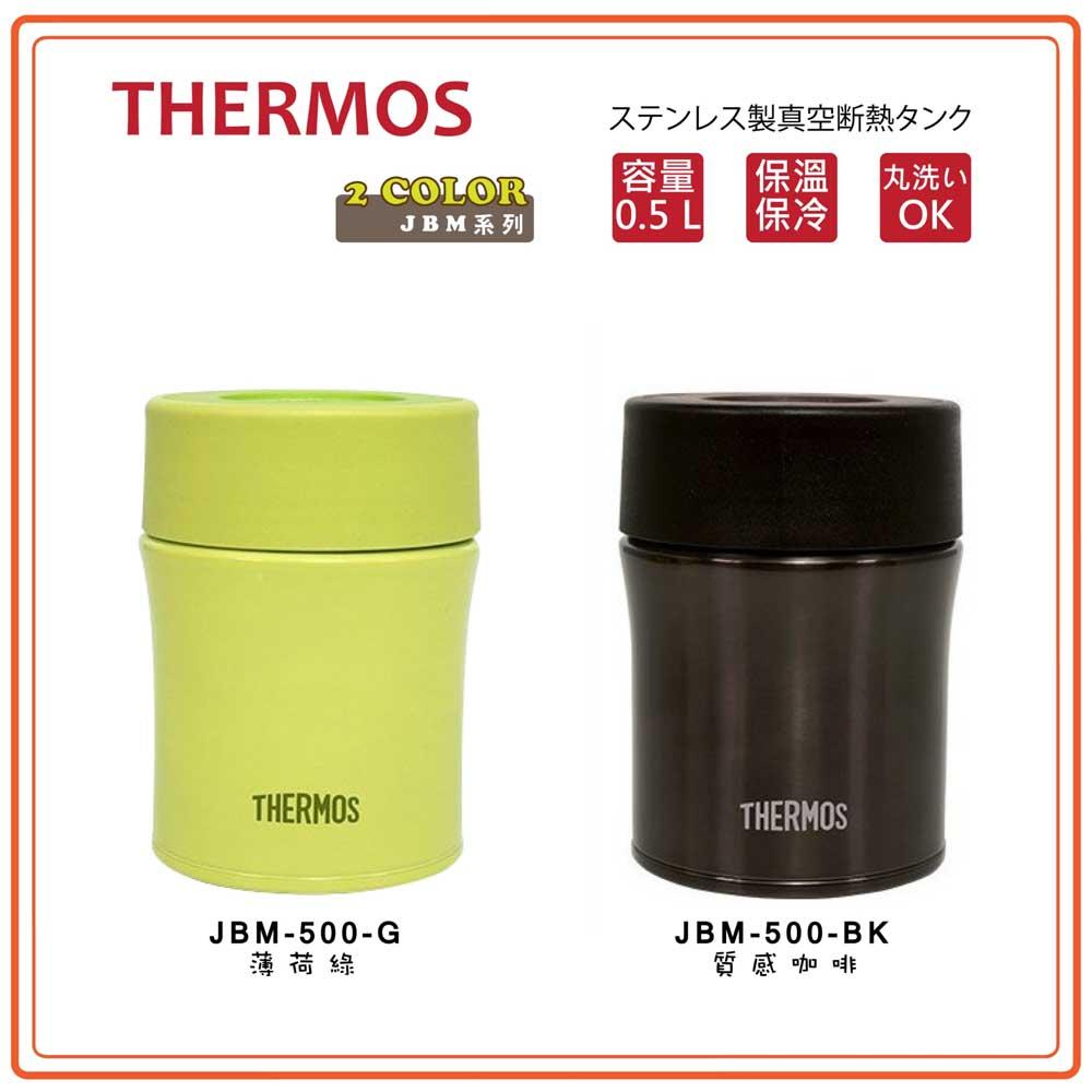 膳魔師 500ml 悶燒杯 不銹鋼真空保溫食物燜燒罐 JBM-500 送提袋