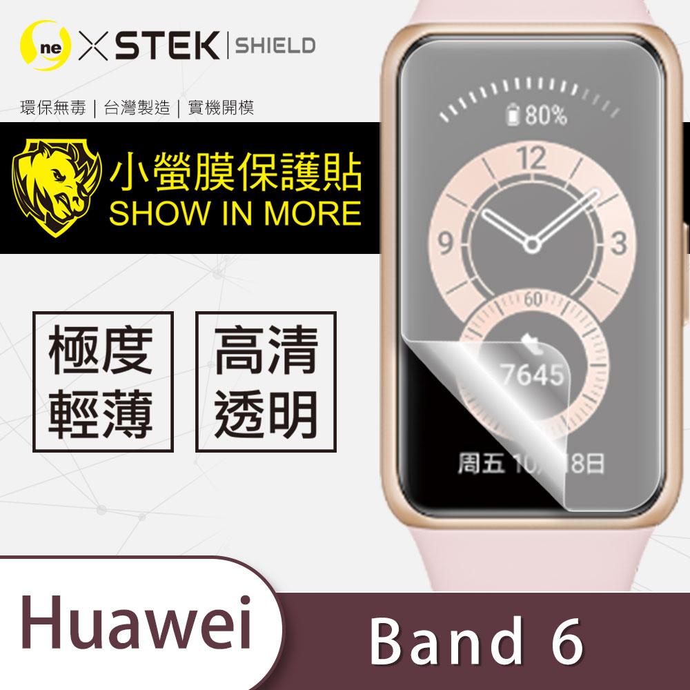 【小螢膜-手錶保護貼】華為 Band6 手錶貼膜 保護貼 亮面透明款 2入 MIT緩衝抗撞擊刮痕自動修復 超高清 還原螢幕色彩 HAUWEI