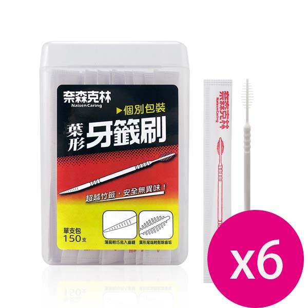 奈森克林 葉形雙效牙籤刷單支包150支盒裝*6盒